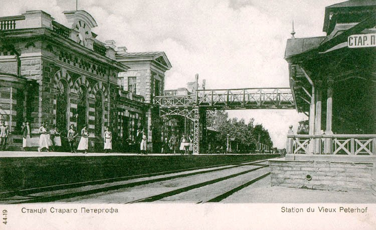 Stariy_Peterhof_station.old.jpg